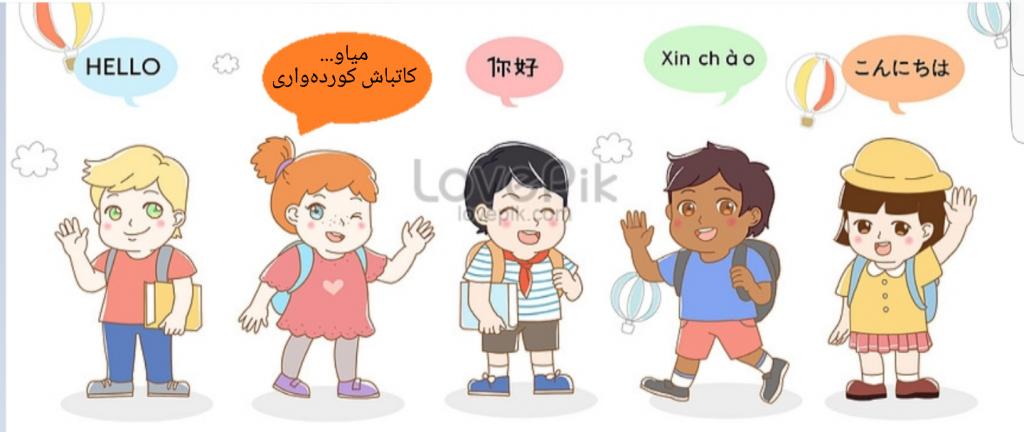فێرکاری بە زمانی یەکەم چەنێک کاریگەرە؟ Perwerde bi rêya zimanê yekimê çiqas karîgr e?